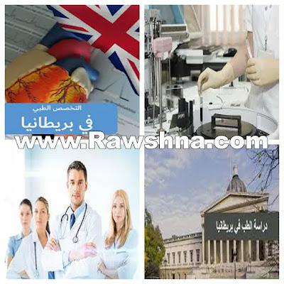 كل ما تريد معرفته عن دراسة الطب في بريطانيا
