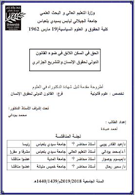 أطروحة دكتوراه: الحق في السكن اللائق في ضوء القانون الدولي لحقوق الإنسان والتشريع الجزائري PDF