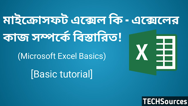 Microsoft excel bangla