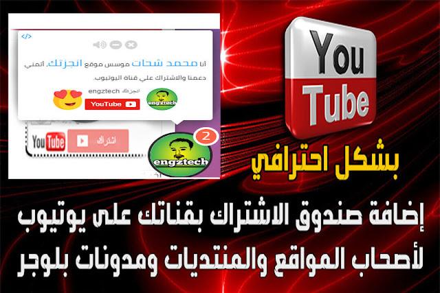 اضافة الاشتراك بقناة اليوتيوب على بلوجر