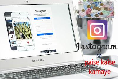 Instagram kya hai ? or instagram se paise kaise kamaye - Top 5 tarike