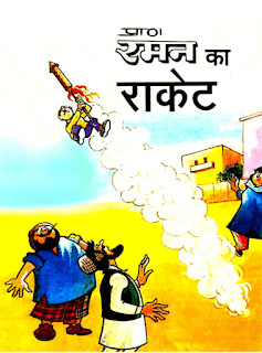 Pran-Comics-Raman-Ka-Rocket-PDF-Book-In-Hindi