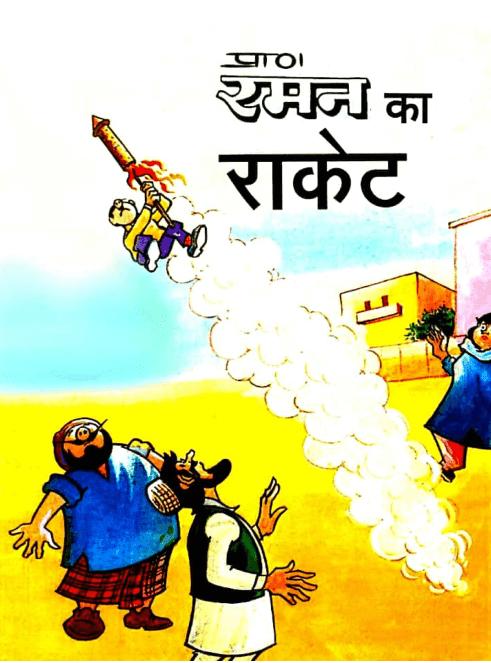 प्राण कॉमिक्स : रमन का राकेट पीडीऍफ़ पुस्तक | Pran Comics : Raman Ka Rocket PDF Book In Hindi