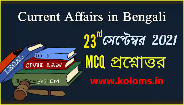 Daily Current Affairs In Bengali 23rd September 2021