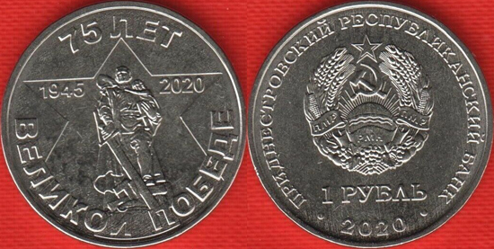 Transnistria 1 rouble 2020 - 75 years of the Great Victory