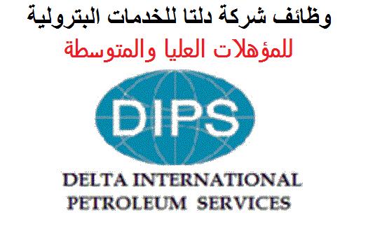 وظائف شركة دلتا العالمية للخدمات البترولية في أبو ظبي 1443