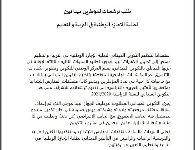 طلب ترشحات المؤطرين ميدانيين .. لطلبة  إلجازة الوطنية في التربية والتعليم