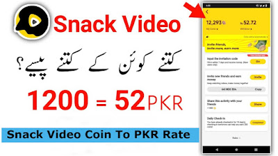 Snack Video Coin To PKR Rate In Pakistan - Snack video coins to pkr converter