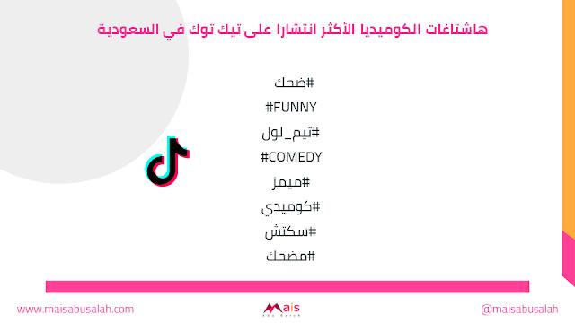 هاشتاغات الكوميديا الأكثر انتشارا على تيك توك في السعودية