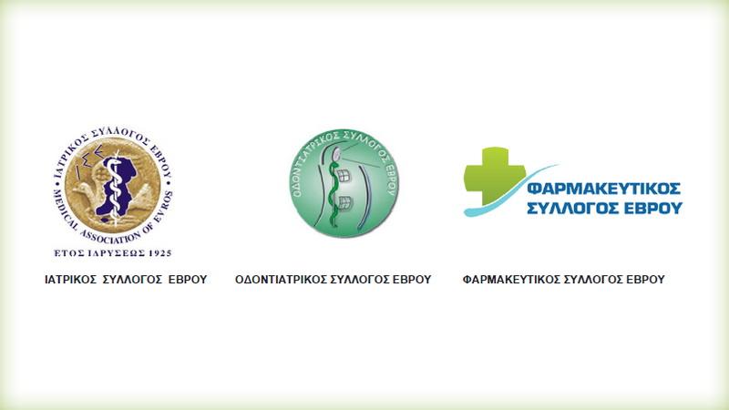 Κοινό Δελτίο Τύπου Υγειονομικών Συλλόγων του Έβρου για τα αντιβιοτικά