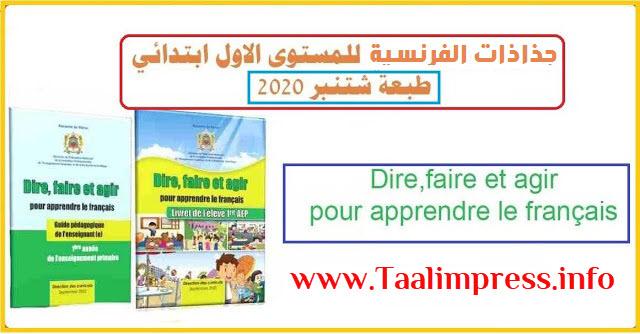 جذاذات اللغة الفرنسية المستوى الاول ابتدائي صيغة محينة 2020/2021