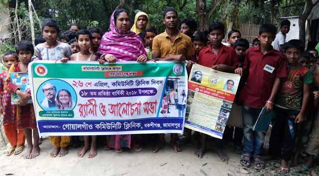 Community clinic day -2018 celebrated in Bakshiganj