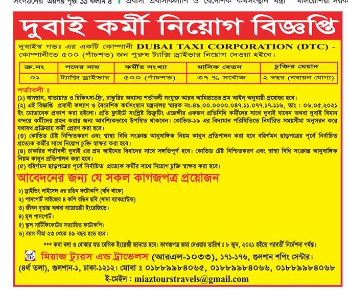 দুবাই ড্রাইভিং ভিসা - দুবাই ভিসা ও চাকরির খবর - dubai driving visa for bangladeshi