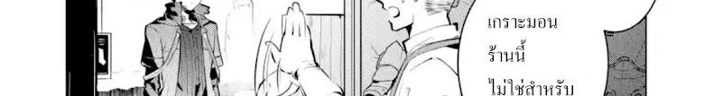 Tensei Kenja no Isekai Life - หน้า 108