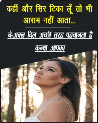 55-Love-Shayari-In-Hindi-For-Boyfriend