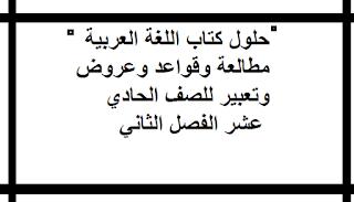حلول كتاب اللغة العربية للصف الحادي عشر الفصل الثاني