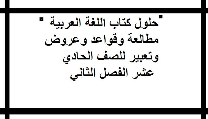 حلول كتاب اللغة العربية مطالعة وقواعد وعروض وتعبير للصف الحادي عشر الفصل الثاني