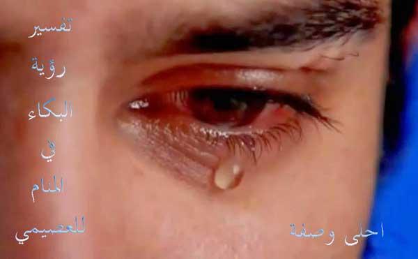 تفسير حلم البكاء في المنام للعصيمي