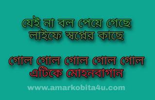 ATK Mohun Bagan Song Lyrics