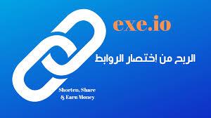 الربح من اختصار الروابط اربح حتى 8 دولار واكثر يومياً مع افضل موقع اختصار روابط فى العالم exe.io