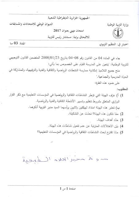 موضوع في التنظيم التربوي امتحان مهنيي لرتبة مستشار رئيسي للتربية 2017