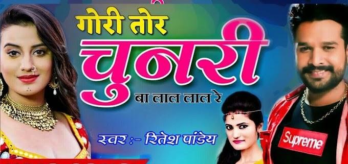 Gori Tori Chunari Ba Lal Lal Re Bhojpuri Song Lyrics – Ritesh Pandey
