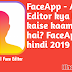 FaceApp - AI Face Editor kya hai aur kaise kaam karta hai? FaceApp in hindi 2019