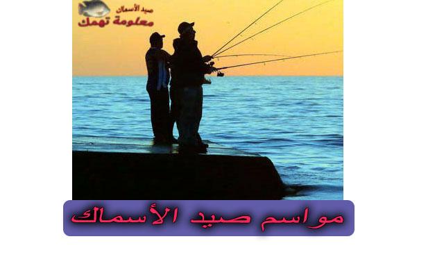 مواسم الصيد فى النيل | مواسم صيد الأسماك