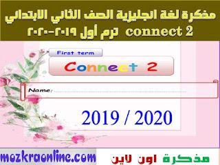 مذكرة لغة انجليزية الصف الثاني الابتدائي منهج كونكت 2 ترم أول 2020