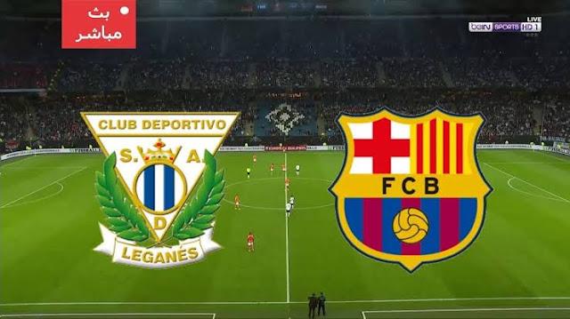 موعد مباراة برشلونة وليغانيس بث مباشر بتاريخ 30-01-2020 كأس ملك إسبانيا