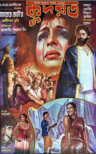 Kudrat is a Bangladeshi classical film directed in 1981 by Momtaz Ali. It is a black and white film. The story of the film is one of the best contributions of the director Momtaz Ali.