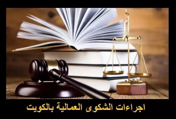 اجراءات الشكوى العمالية بالكويت