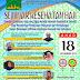 Seminar Kesehatan Haji Kapuas 18 November 2018