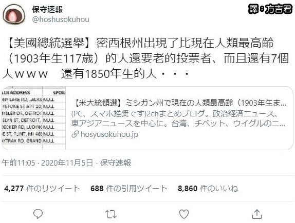 速報 jp 保守 保守速報