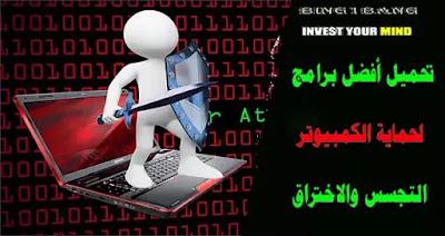 أفضل برامج لحماية الكمبيوتر من التجسس والاختراق