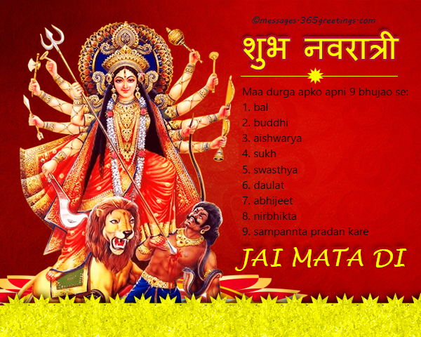 NAVRATRI  WISHES, WHATSAPP MESSAGES, SMS & IMAGES - GREETINGS
