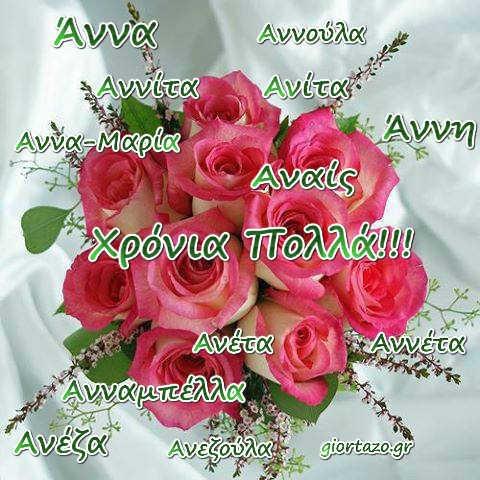 Σήμερα γιορτάζουν: Άννα, Αννίτα, Ανίτα, Ανέτα, Αννέτα, Ανναμπέλλα, Ανναμαρία, Αννούλα, Ανέζα, Ανεζούλα, Άννη