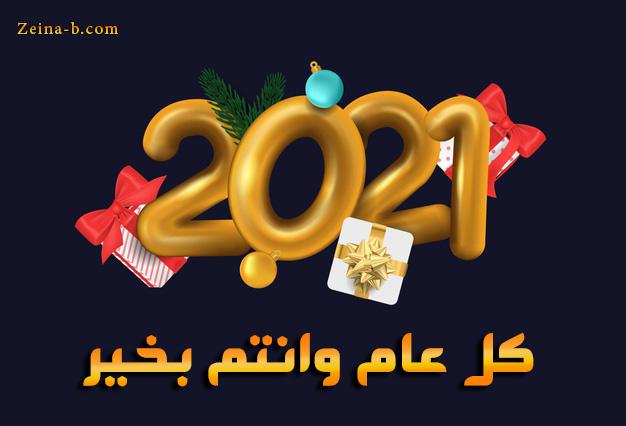 2021 كل عام وانتم بخير ، تهنئة بالعام الجديد