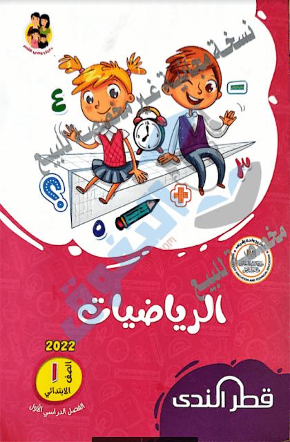 تحميل كتاب قطر الندى فى الرياضيات للصف الاول الابتدائي الترم الاول 2022