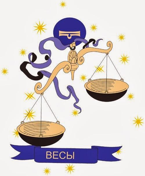 Ни минуты покоя: Знак зодиака Весы - знак справедливости