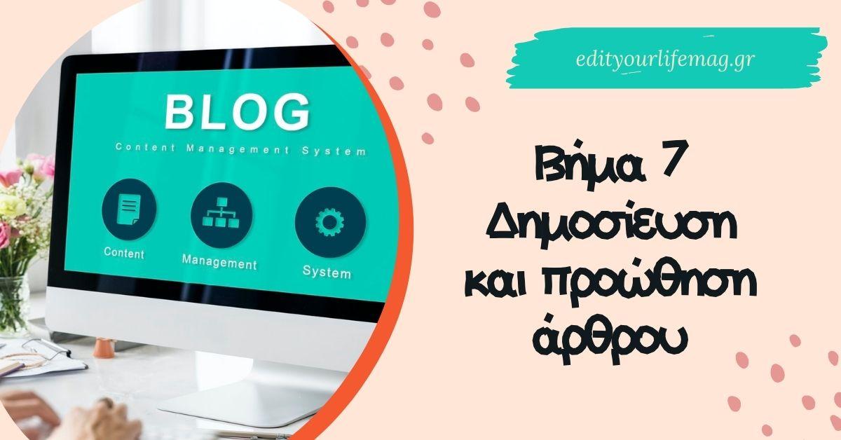 Δημοσίευση και προώθηση άρθρου