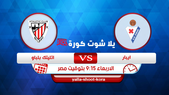 sd-eibar-vs-athletic-de-bilbao