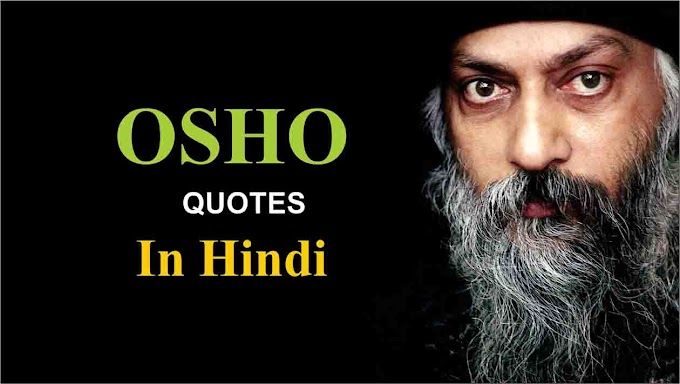 Osho Quotes In Hindi / ओशो के अनमोल विचार