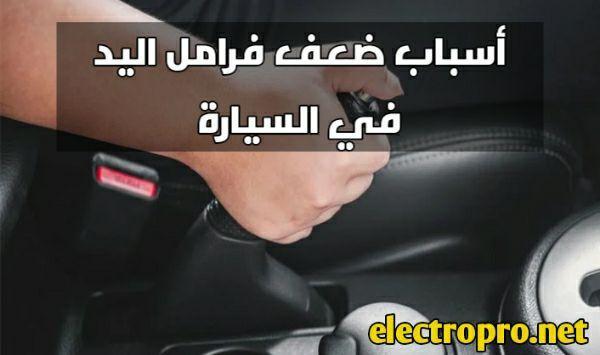 أسباب ضعف فرامل اليد لسيارة