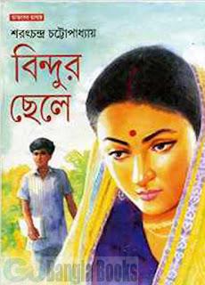 Bindur Chele by Sarat Chandra Chattopadhyay (Most Popular Series – 143) – Bangla Popular Novel PDF Books