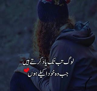 WhatsApp Status Poetry in Urdu