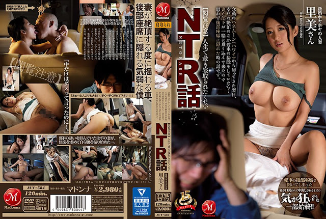 [JUY-584] I Thought It Is A Story When I Hid In The Back Seat - Satomi Suzuki (CENSORED)