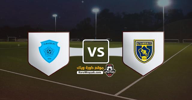 نتيجة مباراة التعاون والباطن اليوم السبت 5 ديسمبر 2020 في الدوري السعودي