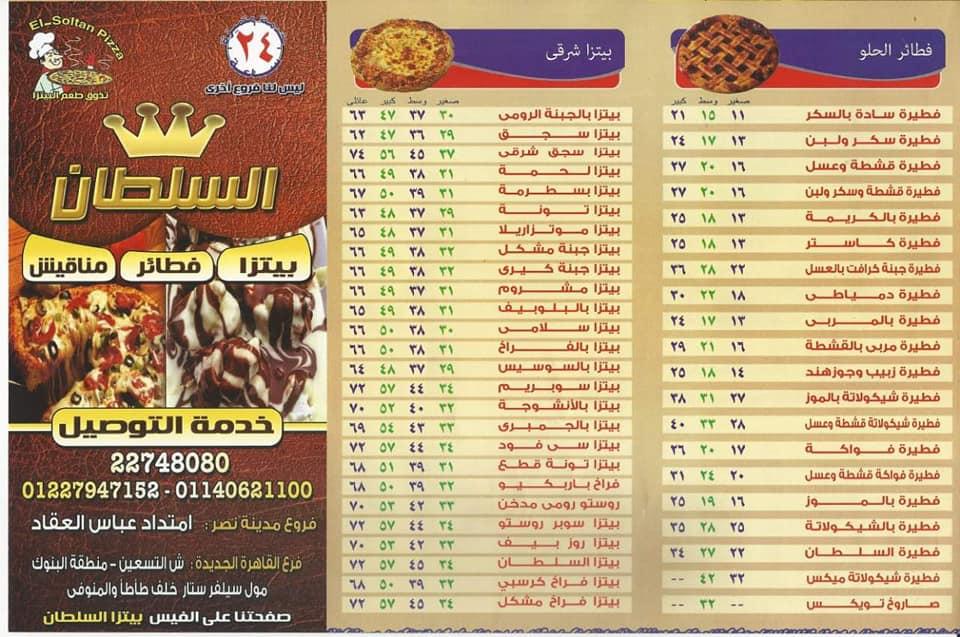 أسعار منيو وفروع ورقم مطعم بيتزا السلطان 2021