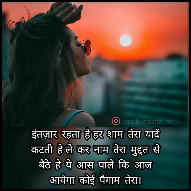 best-love-status-in-hindi